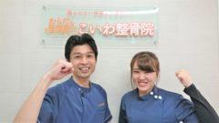 当院で一緒に働いてくれる柔道整復師を募集しています!