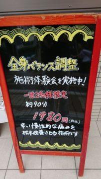 「全身バランス調整」の施術体験会を開催中!!