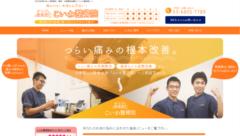 ホームページ完成記念キャンペーン!!